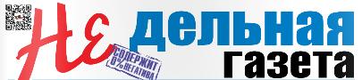 Nedelnaya Gazeta