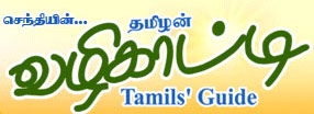 Tamils Guide