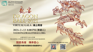 Canadian Ethnic Media Association partners with the Yee Hong Wellness Foundation in support of virtual Dragon Ball gala